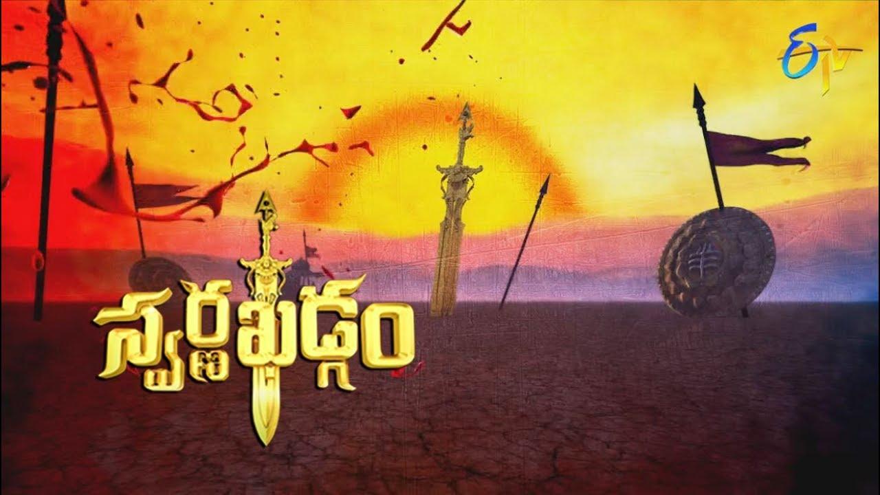 ETV Swarna Khadgam | Mega Serial | Title Song