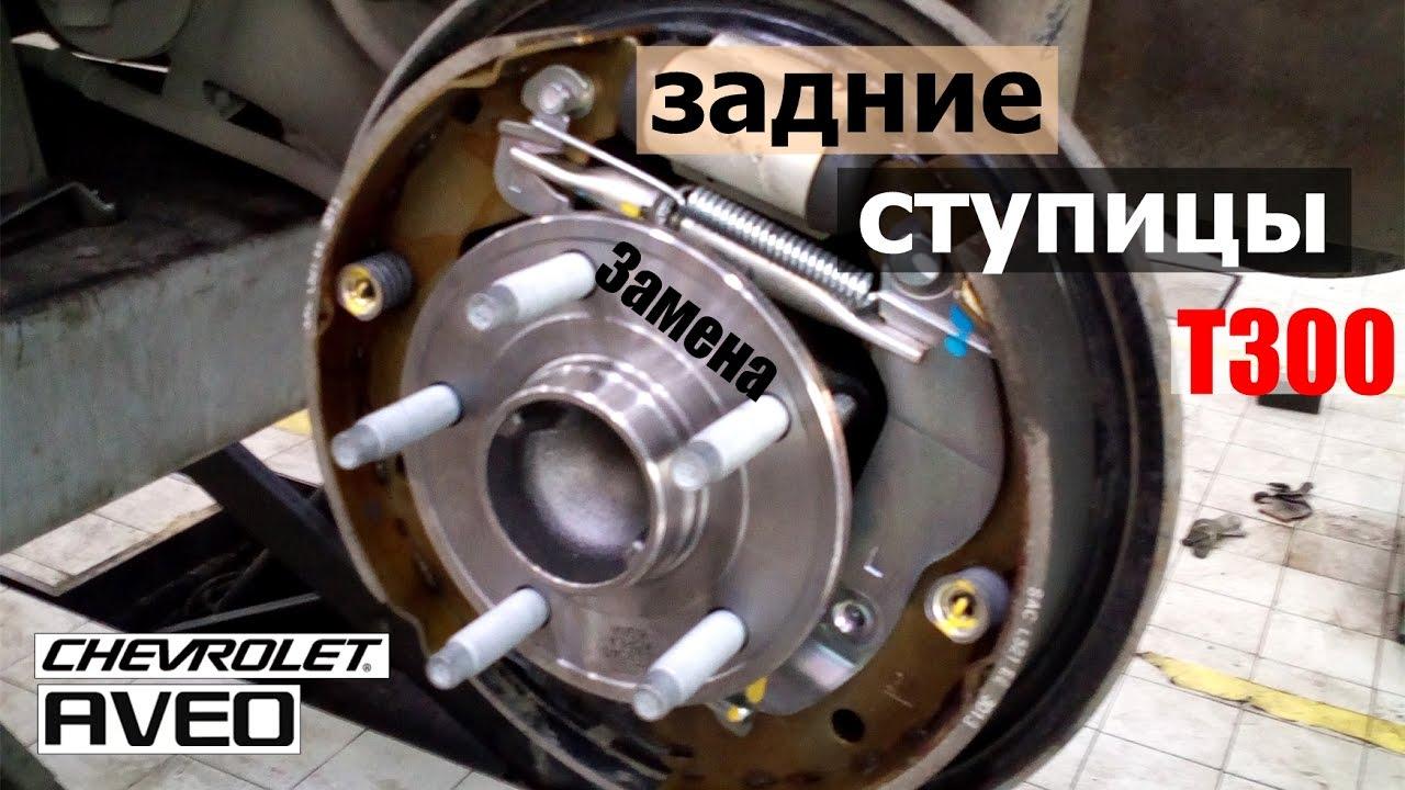 Замена ступичного подшипника Шевроле Авео т300. Chevrolet Sonic Replacement hub bearing.