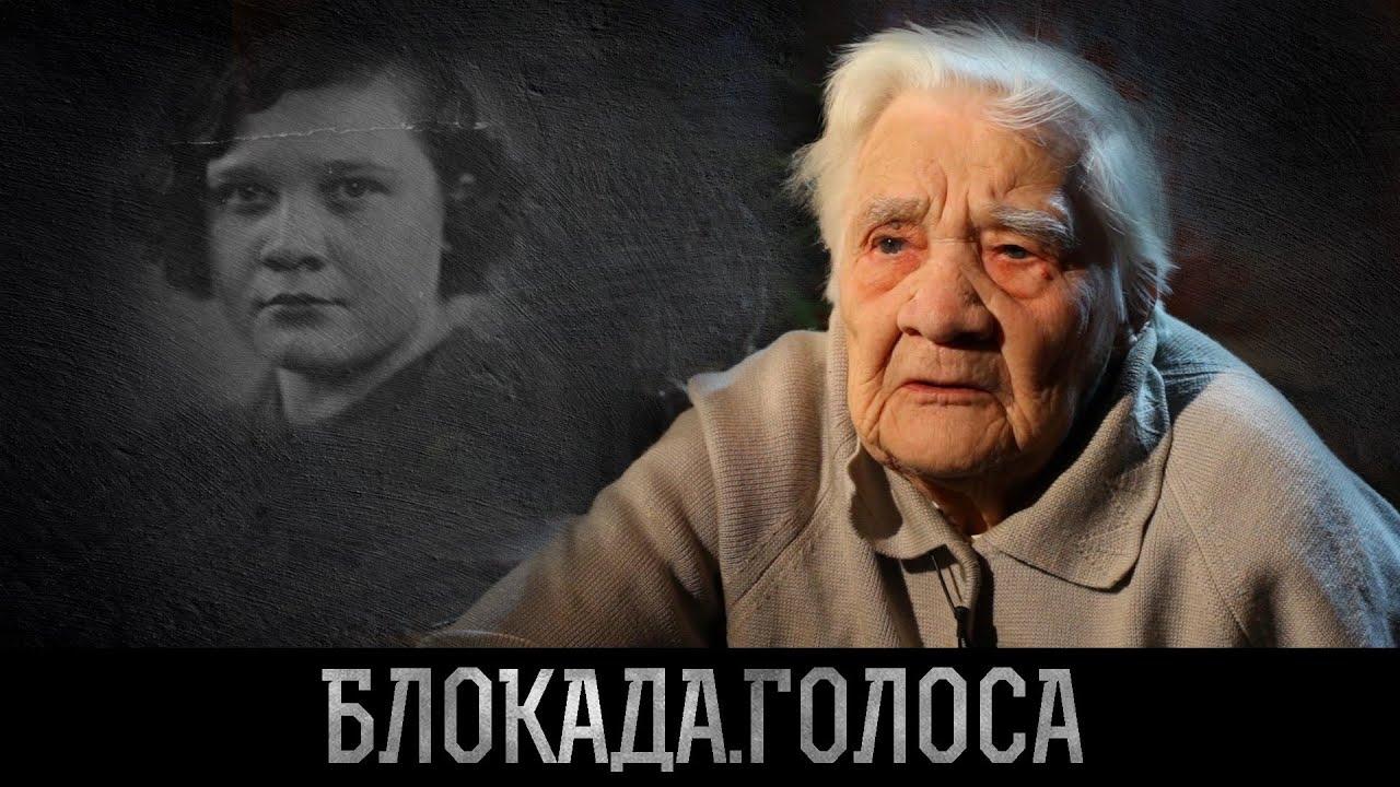 Пушкина Клавдия Степановна о блокаде Ленинграда / Блокада.Голоса