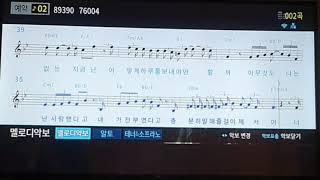 박재정-취미 [노래방 악보 옥타브]