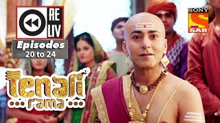 Download Weekly Reliv | Tenali Rama | 14th August to 18th