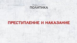 Неформальная политика l Преступление и наказание(, 2014-10-17T16:44:54.000Z)