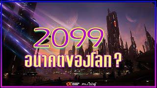 อนาคตของโลกในปี 2099 จากการคาดการณ์ของนักวิทยาศาสตร์ (ไม่ใช่คำทำนาย)