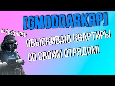 GModDarkRP Ищу маники за  Q Спец бойца со своим отрядом