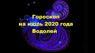 Гороскоп на июль 2020 года для  Водолей