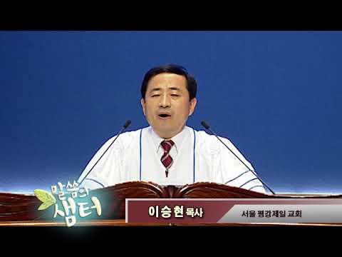 Word of God Pyeonggang Lee SeungHyun 28m57s 0515 B