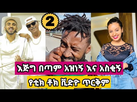 NEW ETHIOPIAN AND ERITRIAN COMEDY 2020 PART 2(Ethio tiktok)| ethiopian comedy | Ethiopian tik tok