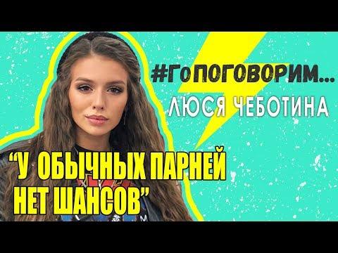 Люся Чеботина | Егор Крид не стал родоначальником хип-хопа в России