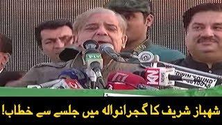CM Punjab Shehbaz Sharif addresses jalsa in Gujranwala | 24 News HD