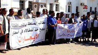 احتجاجات في المكلا للمطالبة بخفض أسعار السلع الأساسية وإيجارات الشقق والمنازل