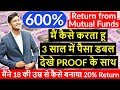 Mutual Funds How to Double your money in 3 year | Best Mutual Funds Ever|Best Small Cap Mutual Funds