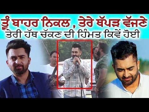 ਗਰਮ ਮੁੱਦਾ ! Sharry Maan De Bouncer Da Hoeya ਕੁਟਾਪਾ   Live Bnayi Video   Sharry Maan