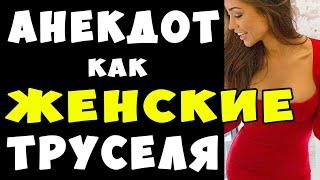 АНЕКДОТ про Женское Общежитие и Внезапный Приход Парней Самые Смешные Свежие Анекдоты