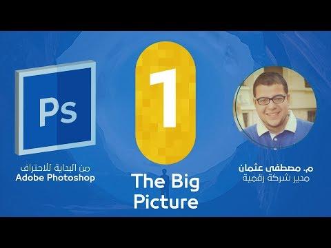 التصميم باستخدام أدوبي فوتوشوب   Adobe Photoshop