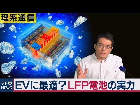 2021/01/25 10分で充電/400キロ走れる/極寒でもOK...EV向け「LFP電池」の驚きの性能【理系通信】(2021年1月25日)