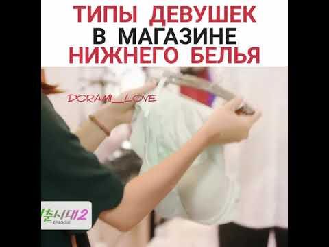 Типы девушек в магазине нижнего белья/дорама: эпоха юности 2