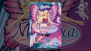 Barbie™: Марипоса и Принцесса-фея