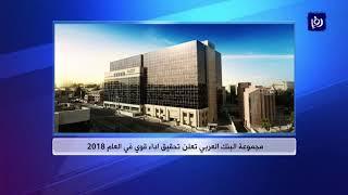 مجموعة البنك العربي تعلن تحقيق أداء قوي في العام 2018 - (5-2-2019)
