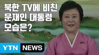 [자막뉴스] 북한 TV에 비친 문재인 대통령 모습은? / YTN