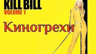Киногрехи - Убить Билла (VOL 1)