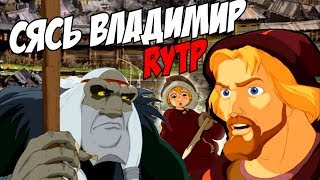 видео Князь Владимир. Крещение Руси