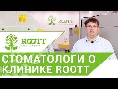 Стоматология в Москве. 🏥 Отзыв специалистов о стоматологии ROOTT в Москве. 12+