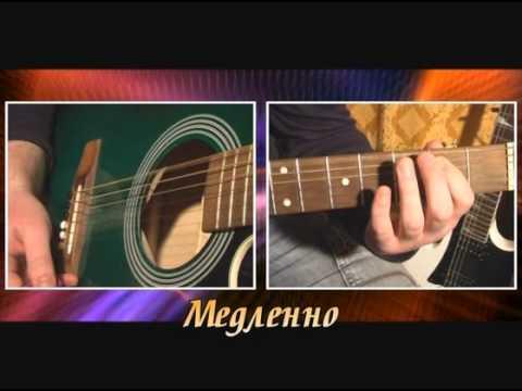 Уроки игры на гитаре и аккорды песен под гитару