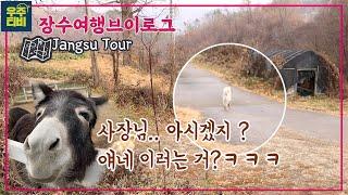 [장수여행Vlog] 쉬…