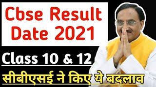 Cbse Result Date Class 10 and 12, Board Exam 2021, Change of Mode of School Assessment