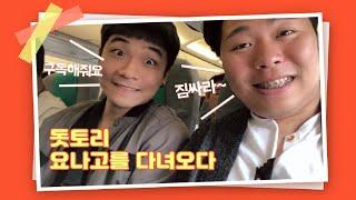 일본 여행 욕구 자극시키는 영상2 (돗토리, 명탐정 코…
