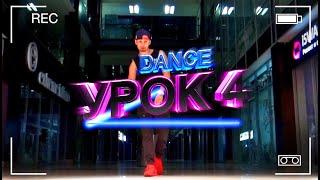 Уроки танцев 4. обучение танцам для парней | танцы