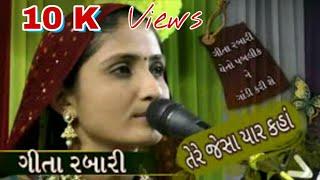 गीता रबारी ! तेरे जैसा यार कहाँ || Gujarati Singer...Geeta Rabari