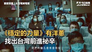 《穩定的力量》有洋蔥 找出台灣前進祕辛