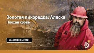Плохая кровь | Золотая лихорадка: Аляска | Discovery