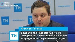 В конце года Гидрометцентр РТ четырежды зафиксировал в Казани запредельное загрязнение воздуха