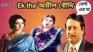 E Kemon Boudi | বৌদিদের অশ্লীল কার্যকলাপ | Bangla Funny Video 2019 | SS Troll