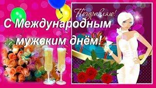 19 ноября- Всемирный День Мужчин! Поздравляю любимый!