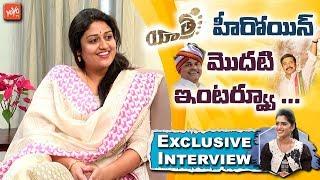 Yatra Movie Actress Ashrita ( YS Vijayamma Role) Exclusive Interview | #YSRBIOPIC | YOYO TV Channel