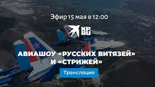 Авиашоу 30-летие пилотажных групп «Стрижи» и «Русские витязи»: прямая трансляция