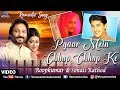 Download ROOP KUMAR & SONALI RATHOD - PYAR MEIN CHHUP CHHUP KE MP3 song and Music Video