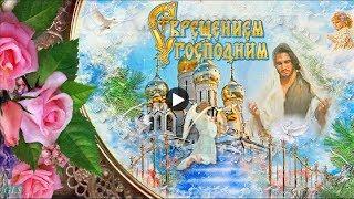 С КРЕЩЕНИЕМ ГОСПОДНИМ Очень красивое поздравление с Крещением Красивые Музыкальные Видео открытки