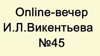 ИСТОРИЯ СИСТЕМНОГО АНАЛИЗА  online-лекция № 45