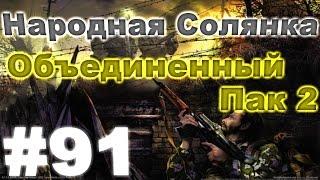 Сталкер Народная Солянка - Объединенный пак 2 #91. Первый визит на Неразведанную Землю