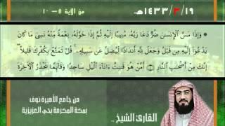 Sheik Bandar Balilah Quran Recitation From Isha Salat أجمل تلاوة Mp3