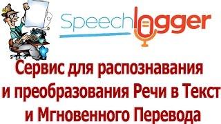 Сервис для Pаспознавания и Преобразования речи в текст и Мгновенного Перевода SpeechLogger.