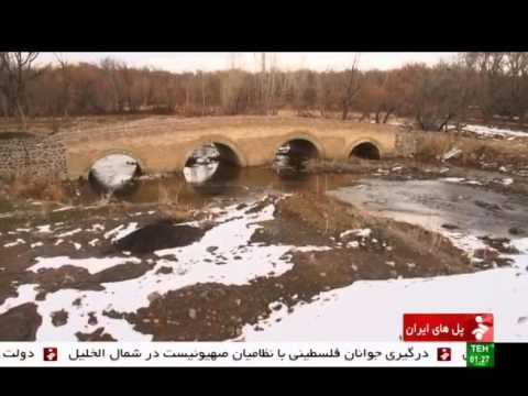 Iran Tuyserkan county, Karzan historical bridge پل تاريخي كارزان شهرستان تويسركان ايران