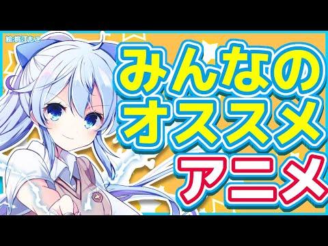 【雑談】#雪城さんこれ見て!👀~みんなのオススメアニメ・鬱アニメ~【雪城眞尋/にじさんじ】
