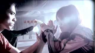 "徐佳瑩LaLa "" 你敢不敢 "" 官方版[HD]MV (Official Music Video)"