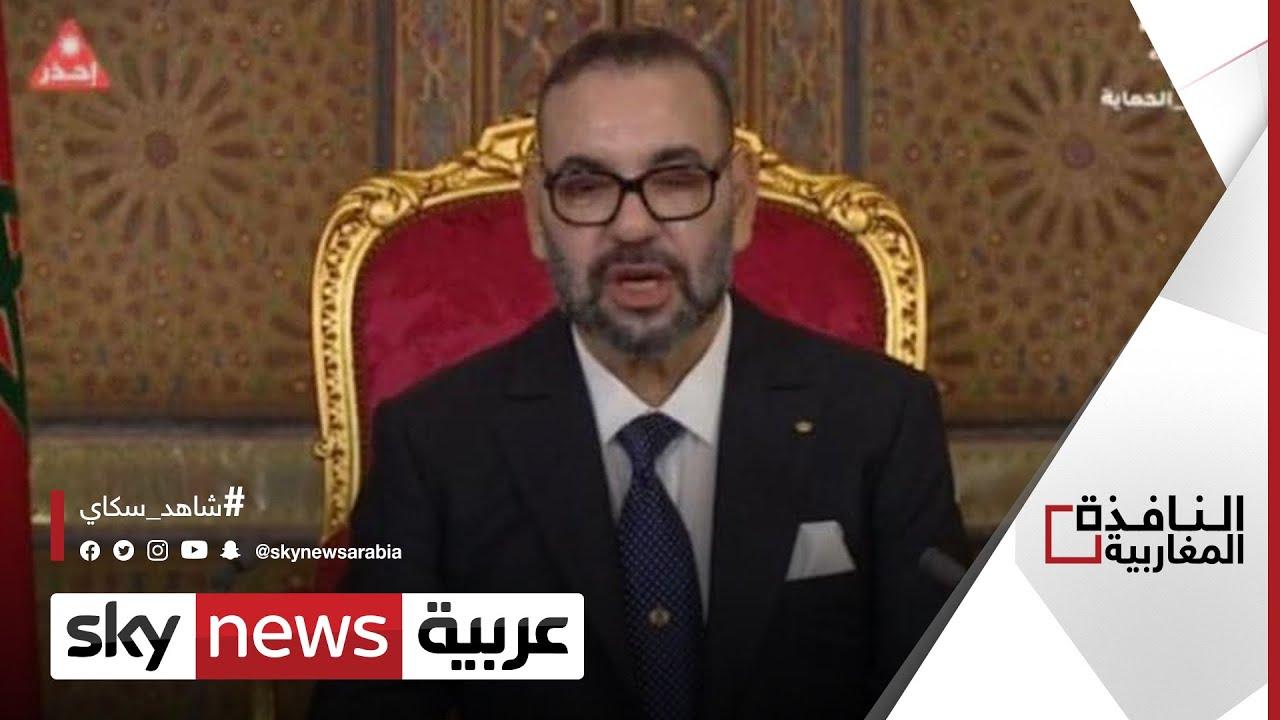 أصداء إيجابية لخطاب العاهل المغربي بمناسبة عيد العرش | #النافذة_المغاربية  - نشر قبل 6 ساعة
