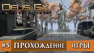 Прохождение Deus Ex Mankind Divided добываем калибратор проходим немного основной квест за одно заходим в гости к